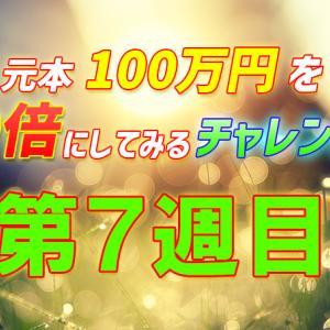 【10倍チャレンジ】運用成績・第7週目