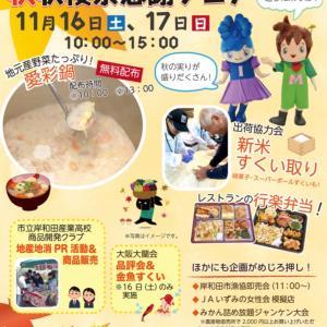 愛彩ランド秋収穫祭フェア 11月16日(土)・17日(日)