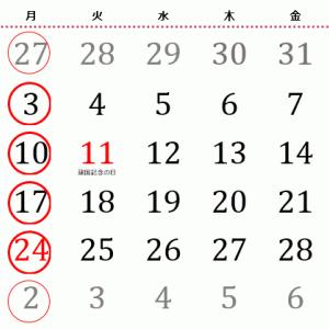 ふくろう2月カレンダー(2020)