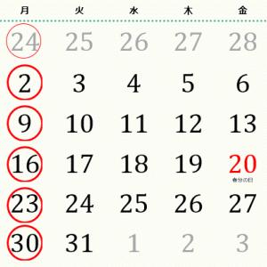 ふくろう月カレンダー(2020)