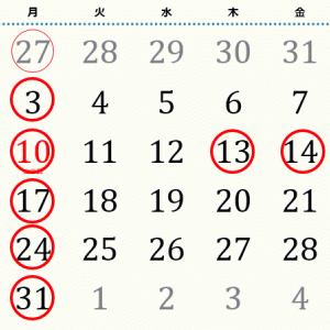 ふくろう8月カレンダー(2020)