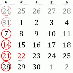 ふくろう9月カレンダー(2020)