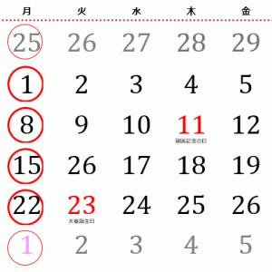ふくろう2月カレンダー(2021)
