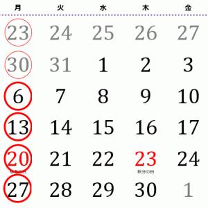ふくろう9月カレンダー(2021)