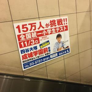 11月3日、四谷大塚全国模試、実施します!