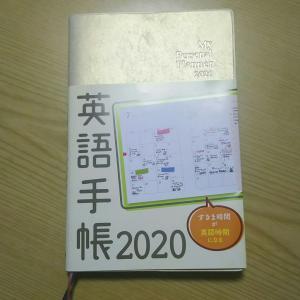 2020年の手帳を決めました