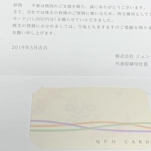 ジュンテンドーから株主優待QUOカード到着