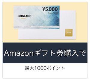 Amazonギフト券購入で最大1000ポイント・キャンペーン