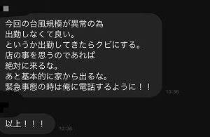 台風19号襲来時にメガロ大須店の店長が部下に伝えたLINE内容がかっこよすぎる!
