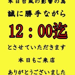 ジャラン五反田店さん、開店からわずか2時間で緊急閉店へ