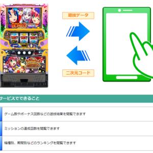 コナミが遊技データをWEBサイトで閲覧できるサービスを開始