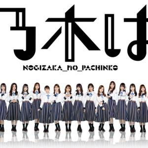 乃木坂パチンコ、新曲MVと出演メンバー公開
