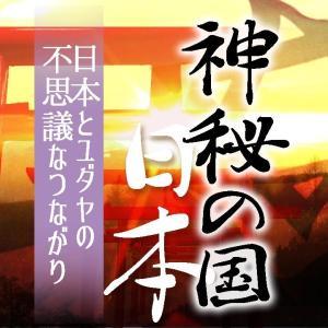 日本の国家「君が代」はヘブライ語で読める!?