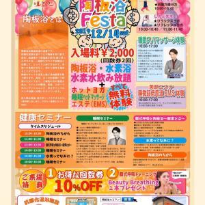 ★陶板浴ヨガレッスンを開催します〜新所沢〜