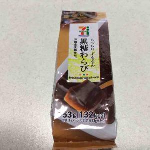 セブン 黒糖わらび