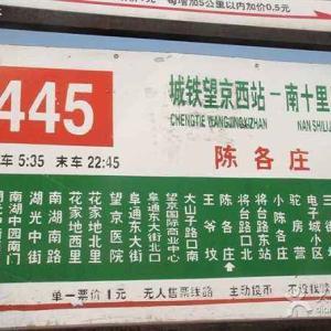 北京のバスでの出来事
