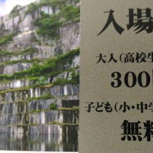 【入場料】石切山脈最新情報【300円】
