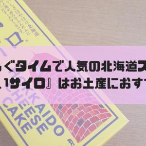 もぐもぐタイムで人気の北海道スイーツ『赤いサイロ』はお土産におすすめ!