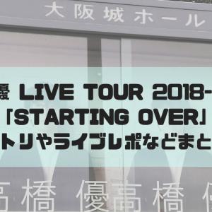 高橋 優 LIVE TOUR 2018-2019「STARTING OVER」セトリやライブレポなどまとめ