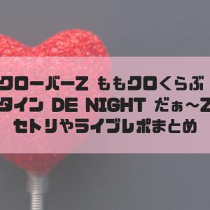 ももいろクローバーZ ももクロくらぶ ×○×○ ~バレンタイン DE NIGHT だぁ~Z!2019セトリやライブレポまとめ