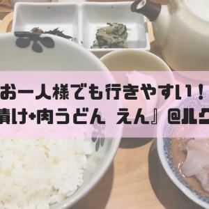 お一人様でも行きやすい!『だし茶漬け+肉うどん えん』@ルクア大阪店