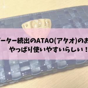 リピーター続出のATAO(アタオ)のお財布がやっぱり使いやすいらしい!