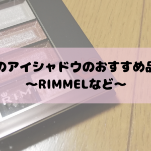 キラキラのアイシャドウのおすすめ品を紹介!~RIMMELなど~
