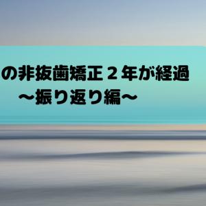 大人の非抜歯矯正2年が経過~振り返り編~