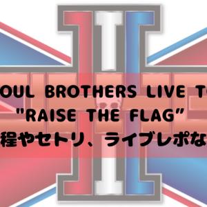 """三代目 J SOUL BROTHERS LIVE TOUR 2019 """"RAISE THE FLAG""""日程やセトリ、ライブレポなど"""