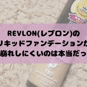 REVLON(レブロン)のリキッドファンデーションが化粧崩れしにくいのは本当だった話
