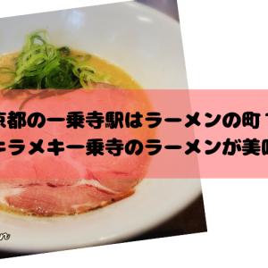京都の一乗寺駅はラーメンの町?夕日のキラメキ一乗寺のラーメンが美味しい!