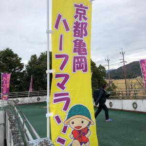 走ってきました!亀岡ハーフマラソン