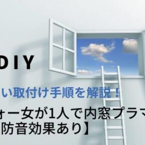 アラフォー女が一人で内窓『プラマードU』をDIY【防音効果あり】取付け編