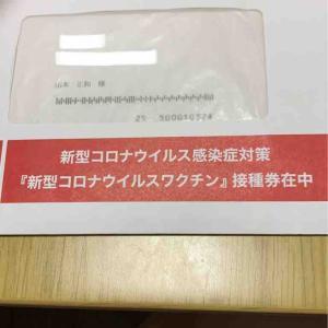 『新型コロナウイルスワクチン』接種券