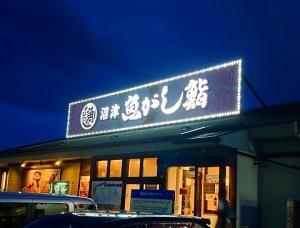 「沼津魚河岸鮨」沼津松長