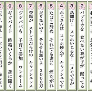 「第33回サラリーマン川柳コンクールのベスト10」
