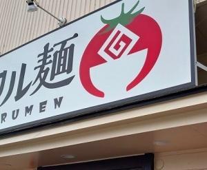「麺処 カル麺」裾野市