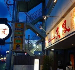 「中華DINING天鳳」三島