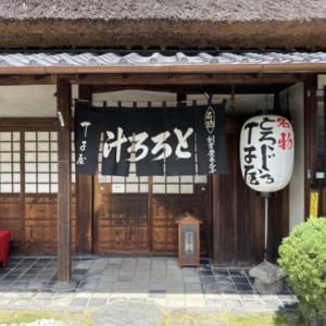 「とろろ飯 丁子屋」静岡