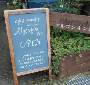 「Cafe & Handcrafts Algonquin-tenアルンゴンギン店」沼津