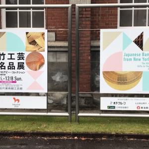 東京国立近代美術館工芸館『竹工芸名品展』その1:ため息ものです。
