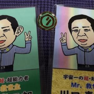 きました!きました!きました! 天から、、、、  奇跡が当たり前の川口喜三郎さんの世界。
