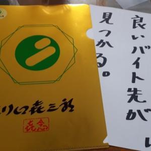 神奈川県 みゆっち様 ゴールドファイルと喜楽お仏壇の奇跡!