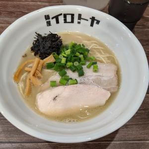 麺屋イロトヤさんで、魚介白湯塩らーめん(札幌市東区北23東13:2020年19杯目)