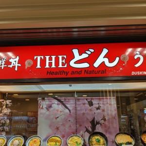 小盛まぐろ漬け丼セット、かき揚げ丼、まぐろ・サーモン丼(ザ・どん 札幌駅エスタ地下街店)