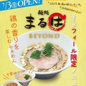【北海道ラーメン紀行】第52弾 麺処まるはBEYONDさんオープン 7/3(金)~7/28(火)