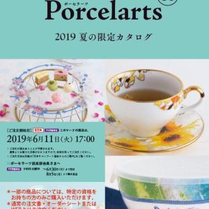 【注文受付】2019夏限定カタログ届きました♡