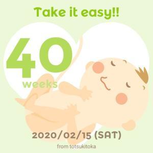 40W0D ついに出産予定日がやってきた!