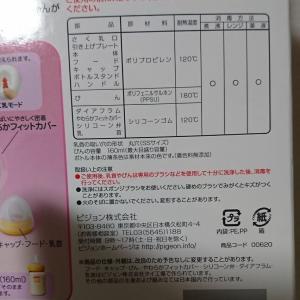 使用感想その8・母乳関係(乳頭保護器・搾乳機・フリーザーパック)