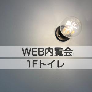 【WEB内覧会】1Fトイレ